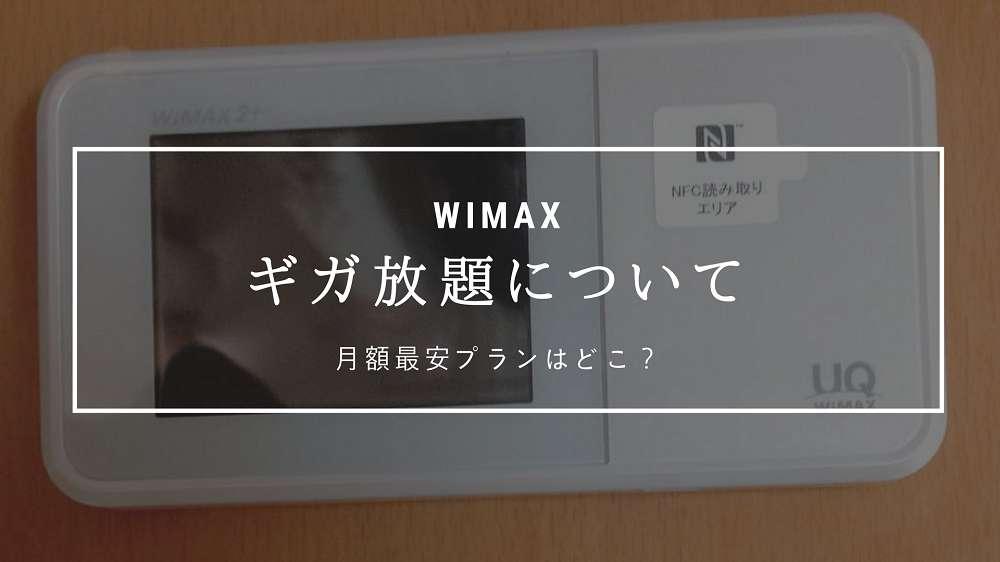 WiMAXのギガ放題とは?月額最安プランはどこ?