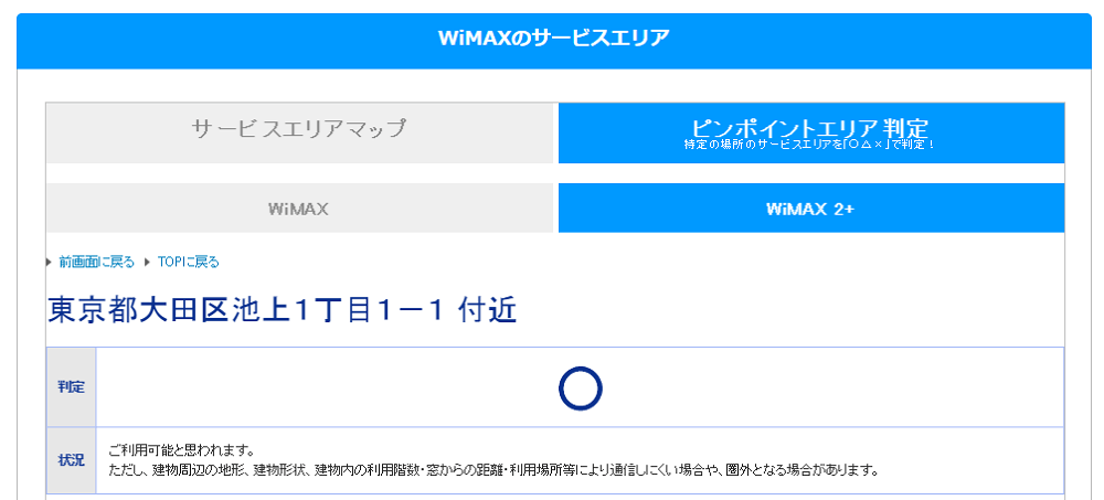WiMAXのエリアを確認する