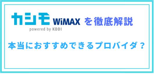 カシモWiMAXはおすすめ?特徴や注意点を詳しく解説!