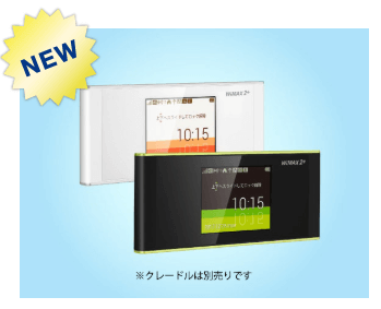 WiMAXルーターを最新機種に変更する
