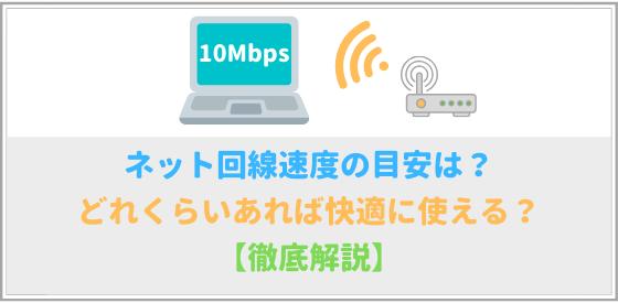 ネット回線速度の目安はどれくらい?快適な速度を知ろう!