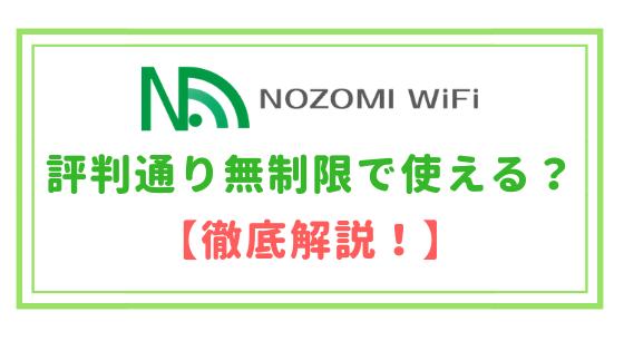 NOZOMI WiFiは評判通り無制限で使える?速度やおすすめプランは?