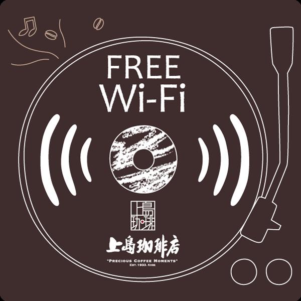 無料のWiFiを利用する