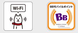 ソフトバンクWiFiスポットが無料で利用できる