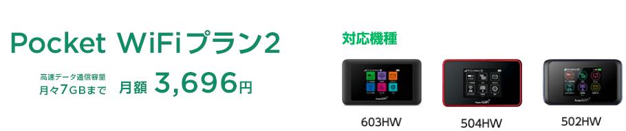 無制限でも使える「Pocket WiFiプラン2」