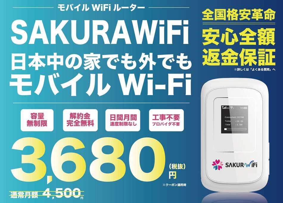無制限で使えるソフトバンク回線のレンタルポケットWiFi「SAKURAWiFi」