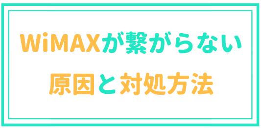 WiMAXが繋がらない8つの原因と具体的な対処方法