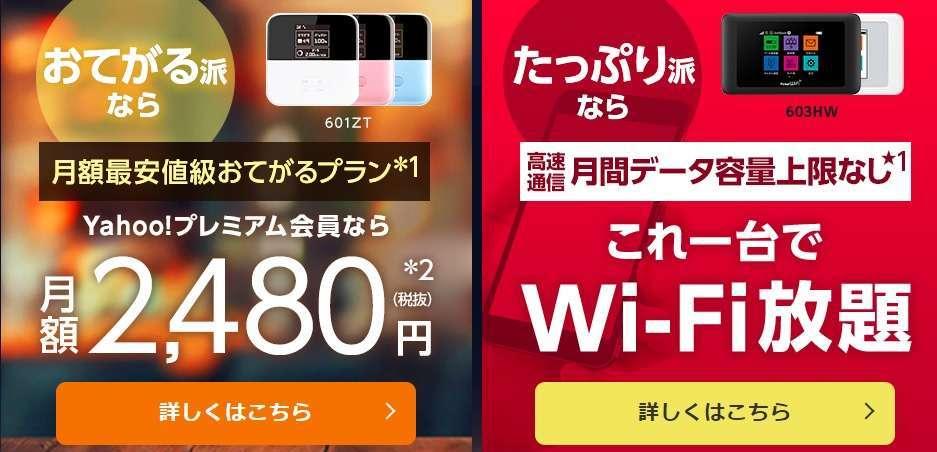 Yahoo!WiFiの料金プラン