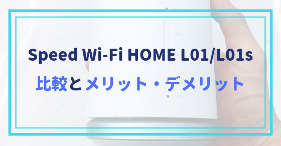 Speed Wi-Fi HOME L01/L01sは使える?比較とメリット、デメリット