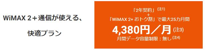 WiMAX 2+ フラットfor DATA EX(月間データ量無制限)