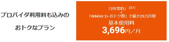 WiMAX 2+ フラットfor DATA(月間データ量7G)