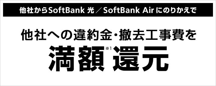 他社から固定回線乗り換えで最大10万円還元