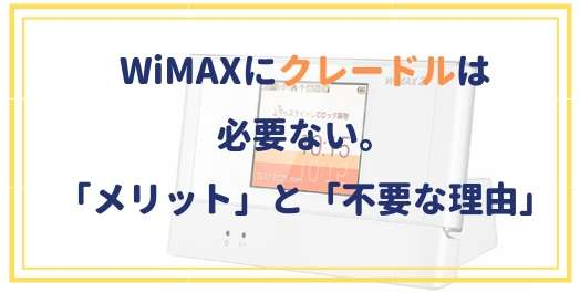 WiMAXのクレードルは必要ない。メリットと不要な理由