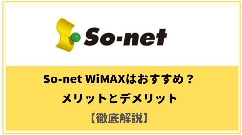 So-net WiMAXはおすすめ?メリットとデメリットを徹底解説!