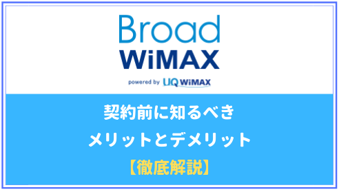 Broad WiMAXの利用前に知るべきメリットと4つのデメリット