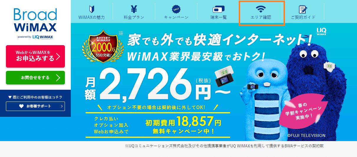 WiMAXのサービスエリアを確認する