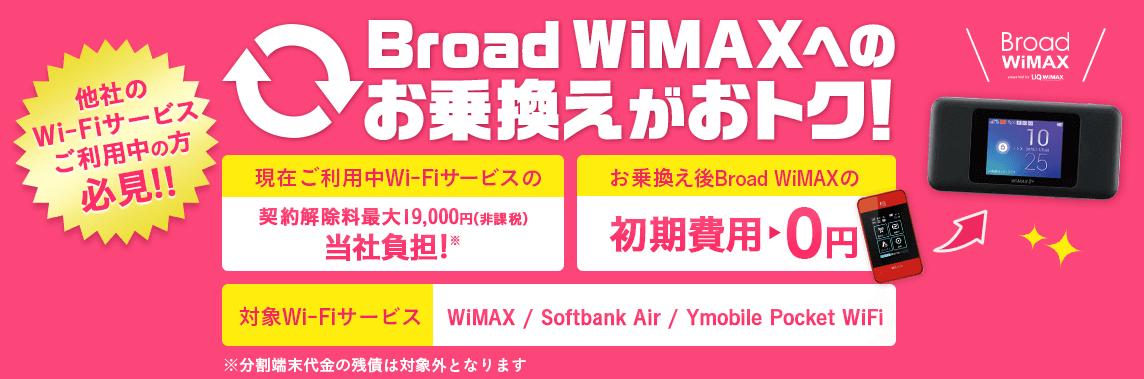 Broad WiMAXならソフトバンクエアーの違約金を負担