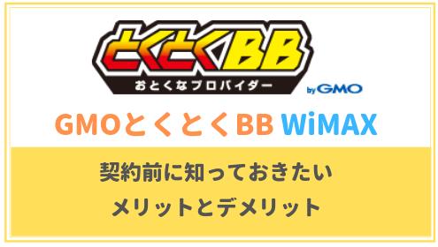 GMOとくとくBB WiMAXは最安?プランやメリット、デメリットを解説!