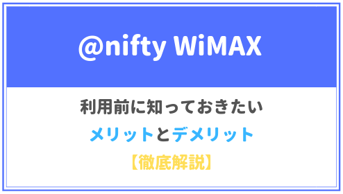 @nifty WiMAXの利用前に知るべきメリットとデメリット!