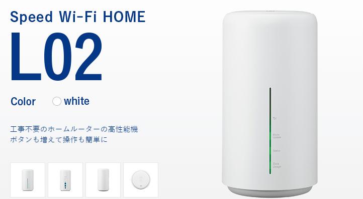 WiMAXのホームルーターがおすすめ