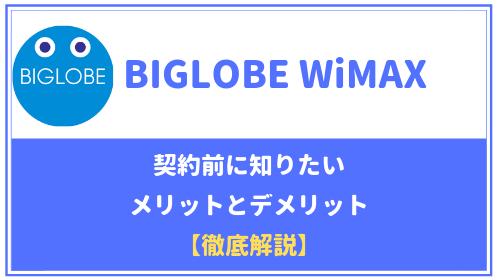 BIGLOBE WiMAXのメリットと注意点