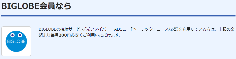 BIGLOBE会員は200円引き