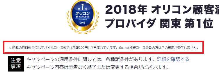 So-netユーザーは200円お得