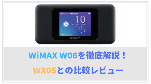 WiMAXの最新機種W06を徹底解説!WX05と比較した結果