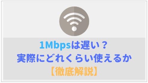 1Mbpsは遅い?実際どれくらい使えるのか徹底解説!