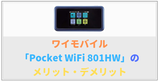 ワイモバイル「Pocket WiFi 801HW」の特徴とメリット・デメリット