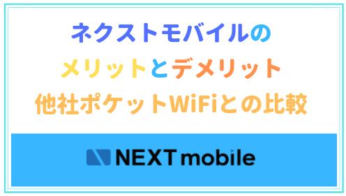 ネクストモバイルはおすすめできる?他社ポケットWiFiと徹底比較!