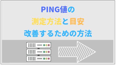 PING値の測定方法と目安や改善する方法を解説!