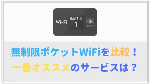 無制限ポケットWiFiを徹底比較!おすすめの格安WiFiはここ!【2020年6月最新版】