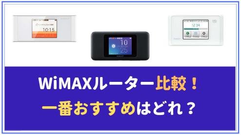 WiMAXルーターを徹底比較!おすすめ機種はこれ!