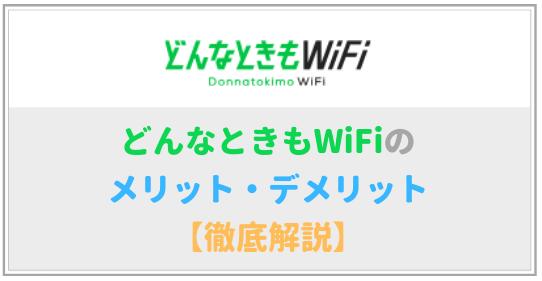 どんなときもWiFiの評判は?7つのメリットと4つのデメリット