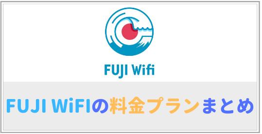 FUJI WiFiの料金プランまとめ