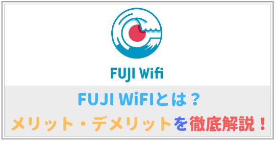 FUJI Wifiとは?利用者がメリットとデメリットを徹底解説!