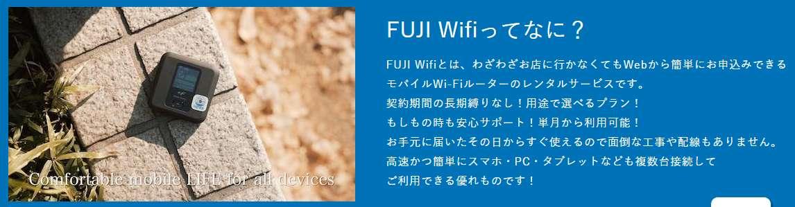 FUJI WiFiとは
