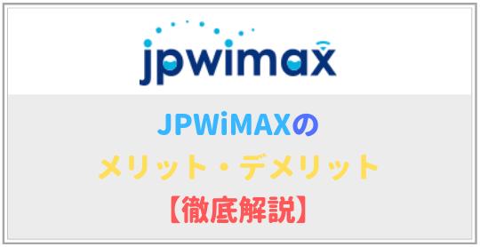 JPWiMAXとは?メリットとデメリットを徹底解説!