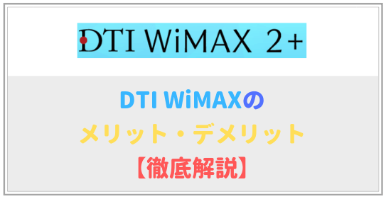 DTI WiMAXは微妙?メリットとデメリットを詳しく解説!