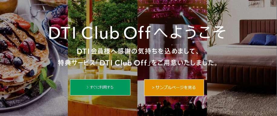 クーポンサイト「DTI Club Off」が利用できる