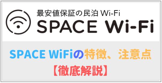 SPACEWiFiの特徴や注意点をやさしく解説!