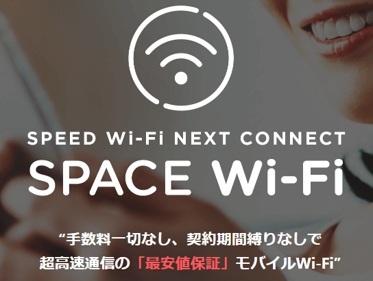 SPACEWiFiとは