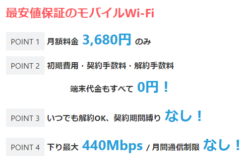 SPACEWiFiの料金プラン