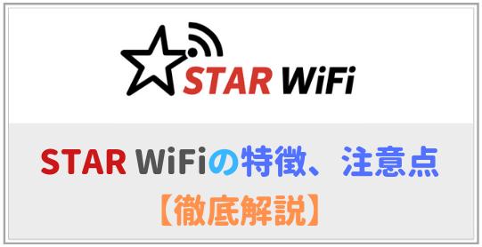 STAR WiFiは微妙?特徴と注意点を詳しく解説!