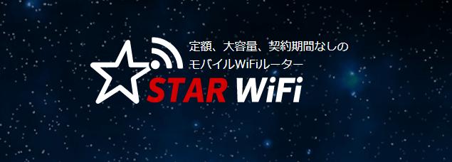 STAR WiFiとは