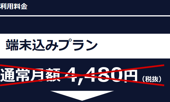 STAR WiFiの料金プラン
