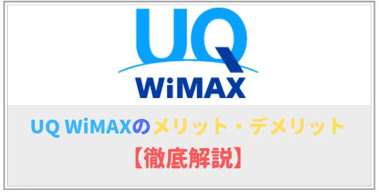UQ WiMAXはおすすめ?メリットとデメリットを徹底解説!