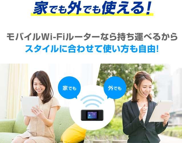 WiMAXってどんなサービス?