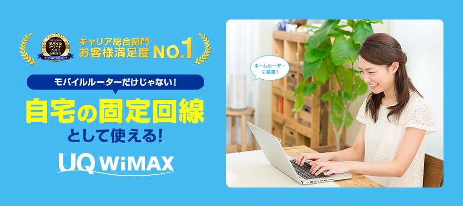 UQ WiMAXとは
